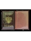 Обложка для паспорта СТ-ПО-1 Г бургундия Старк