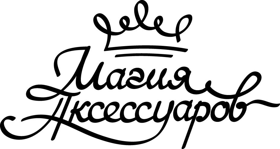 Интернет-магазин Магия Аксессуаров в Симферополе